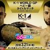 K-1 WORLD GPヘビー級タイトルマッチ|アントニオ・プラチバット(王者)VSロエル・マナート(挑戦者)