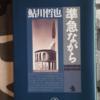 東海道新幹線と35mmフィルム