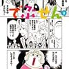 【でぶせん】感想ネタバレ第9巻(最終回・最終話・結末)まとめ
