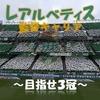 【FIFA19】監督キャリア レアルベティス#9