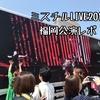 ミスチル ライブ2019 福岡初日 / セトリ・感想【Against All GRAVITY】