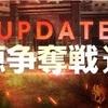FAITH ( フェイス ) 資源争奪戦・名誉の殿堂 実装アップデート!!