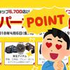 楽天市場でスーパーポイントアップDAYセール開催中!GoogleHomeなどおすすめ商品一挙紹介!