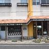 屋久島グッドモーニング第1回 移住開業26年目、朝9時開店