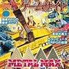 感想:ゲーム関係本「ロールプレイングゲームサイド Vol.1」(2014年7月30日発売)
