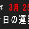 2018年 3月 25日 今日の運勢 (試)