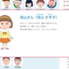 ≪アニメ≫ちびまる子ちゃん・笹山さん編