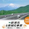 新東名高速道路『6車線化事業一部完了』10月29日利用開始!!