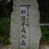 暑い日は那須の避暑地で森散歩~平成の森~