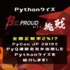 全問正答率2%以下!?Pythonの雑学や歴史を知るPythonクイズ「ビープラウドからの挑戦」をご紹介します。