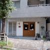 門前仲町「SOUL MATE COFFEE(ソウルメイトコーヒー)」〜鶴というバンドがお好きな店主さんが切り盛りされているカフェ〜