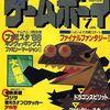 大人気のレトロゲーム雑誌  売れ筋ランキング10   マガジンボックス版  通販の価格付き