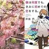 【50%OFF以上】小説・文芸 フェアが開催!人気作品も対象だぞ!