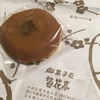 【頂き物】梅花亭の銅羅焼