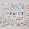 美しい絵本BROOCHのご紹介とブログドメイン変更のお知らせ