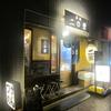 【今週のラーメン984】 二葉 上荻店 (東京・荻窪) 黄金色の塩ラーメン