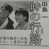 """昨日(9月5日)の""""しんぶん赤旗""""に「時の行路」の広告が大きく掲載されました。"""