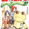 週刊少年ジャンプ打ち切り漫画紹介【1997年】