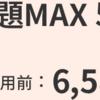 au 使い放題MAX