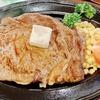 地元にて「肉食」と「石三昧」の3連休最終日