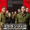 映画「ミケランジェロ・プロジェクト」 戦争の裏での、人類の財産を守る戦い
