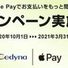 セディナ×Apple Pay 新規設定3,000円利用で1,000円還元! 新規設定=9/30時点で未登録、が条件です!