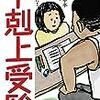 「親塾」のメリットとデメリット ~『下剋上受験』(桜井信一)より~
