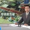 中国国営テレビ特報リーダー11名逮捕