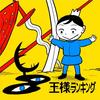 【ちょいネタバレ】王様ランキングがおもしろすぎる!一気に読むべき!
