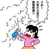 No.1616 家族が風邪をひいた時に家庭内感染を防ぐためとにかく除菌するからってこれは酷い…