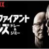 Defiant Ones『ディファイアント・ワンズ』〜前編:音楽とマーケティング〜