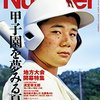 早稲田実業の清宮幸太郎は本当に凄いのか?高校野球の過熱報道への言及