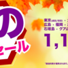 HK Express秋のビッグセール 香港片道 1,180円!