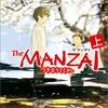 『The MANZAI 上 つきおうてくれ』: 感想
