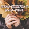 【POLA】最高峰ブランド B.Aローション|ゆらぎ肌におすすめのハリ感