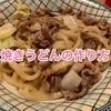 男飯!!! 味付けは醤油だけ! 焼うどんの簡単な作り方