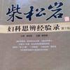 中医学の本から高プロラクチン血症の漢方勉強