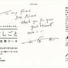谷口江里也 - 詩的なお仕事 (サイン)