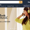 Amazon Prime Musicが日本でも開始