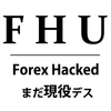 【Forex Hackedユニバース】自動売買EA Forex Hacked低リスク設定の詳細。