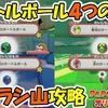 ミハラシ山攻略 タートルボール4つの場所 【ペーパーマリオ オリガミキング】 #11