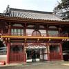 【お遍路】2番札所 日照山 極楽寺