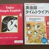 【2019年度NHK英語】テキスト買ってスタンバイ!