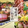 【オススメ5店】諏訪・茅野(長野)にある和食が人気のお店