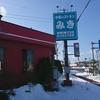 中華レストラン みき / 秋田県能代市字昇平岱22