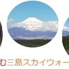 【GoTrip】三島スカイウォーク&伊豆マリオットホテル修善寺
