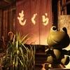 【オススメ5店】薬院・平尾・高砂(福岡)にある焼酎バーが人気のお店