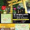 【11/9〜2020/1/31、対馬市】「城下町ライトアップ」開催