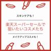 【楽天スーパーセール・楽天ブランドデーの時に!】おすすめコスメを紹介!