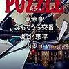 東京駅の仲間たちに支えられながら、警察官の卵、ケッペーは少しずつ、成長してます…。内藤了さんの「PUZZLE 東京おもてうら交番」を読む。